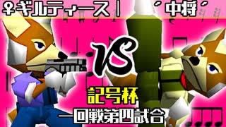 【記号杯】♀幻のギルティ―スMkⅡ vs リカエリス´中将´【一回戦第四試合】-64スマブラCPUトナメ実況-