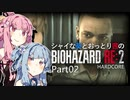 【バイオRE:2】シャイな葵とおっとり茜のBIOHAZARD RE:2 Part02【VOICEROID実況】