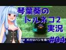 【トルネコの大冒険2】琴葉葵のトルネコ2実況 #04【最強装備作成】