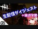 #2【DBD】初心者姉が鬼ごっこする生配信ダイジェスト+妹ガヤ勢