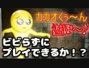【ぴえん】ビビらない男がぴえんに挑む!