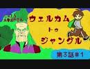 【SW2.5】ルキスラ炎上第3話「ウェルカム・トゥ・ジャングル」①【ゆっくり実況】