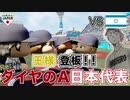 【成宮鳴が先発!】ダイヤのA日本代表で東京オリンピック2【パワプロ】#2