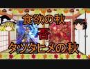 【ゆっくり解説】日本の神様紹介⑮秋の女神タツタヒメ