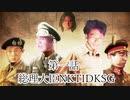 大日ペ帝国総理大臣と化したNKTIDKSG第1話『総理大臣NKTIDKSG』【HOI4】