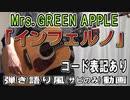 【コード譜あり】Mrs. GREEN APPLE「インフェルノ」サビだけ弾き語り風【演奏動画】