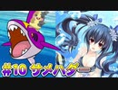 【ポケモン剣盾】いそがしい人の悪統一対戦記 #10【サメハダー】