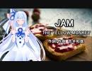 JAM(THE YELLOW MONKEY) / 琴葉葵