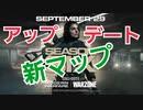 【COD】MW SIXシーズン解禁!新マップ楽しむ素人2人 #6