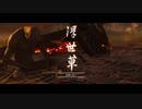【Ghost of Tsushima】-闇に堕ちる- 難易度「難しい」で対馬の民を守る! ~其の6~【初見プレイ】