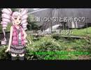 鬼っ子 役追儺(えんのついな)と名所巡り!ボイスロイドついなちゃん 愛知県黒田ダム プチ動画 ショートコント?