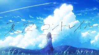 夏空とコントレイル / ラテルネ feat. 初音ミク