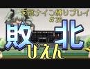 【パワプロ2020】初見・転生・カード(固有戦術)・スカウト・極振り縛りで甲子園を目指す!#26【実況プレイ】