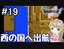 #19【DQ5】ドラゴンクエスト5で癒される!!西の国へ出航!【女性実況】
