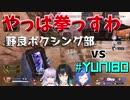 【やっぱ拳っすわ】#YUNIBO 野良ボクシング部との遭遇で To Be Continued【Yuya氏視点】