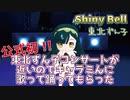 【東北ずん子ミニコンサート】 Shiny Bell 【セトリ曲】
