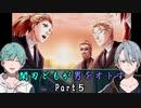 〈パイセン!!〉閑刃どもが男をオトすPart5〈ときメモGS2実況〉