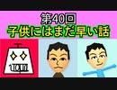 ちょっとだけHな話【安定の不安定ラジオ第40回】