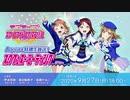 2020/09/27(日) Aqours特別生放送!スクフェス☆ミーティング