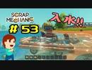 切磋 琢磨ゲーム実況@Scrap Mechanic  #53