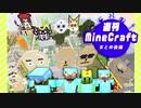【週刊Minecraftまとめ】忙しい人のための最強の匠は俺だ!絶望的センス4人衆がカオス実況!後編【4人実況】
