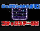 【ロックマン4プレイ実況】#10_コサックステージ2【ロックマン クラシックス コレクション】