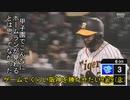 [実況]ゲームでくらい阪神を勝たせたい 9/27(日)【パワプロ2020】