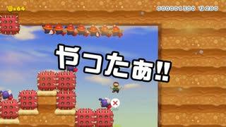 【ガルナ/オワタP】改造マリオをつくろう!2【stage:67】