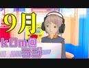 【忙】kOm@らじ9月!!【雑談談談d】