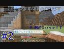 【実況】#2 四角い世界での生活日記【マインクラフト】