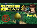 【MF2初見実況】モンスターファーム2再生CD50音順殿堂チャレンジ! 【あ】PART7