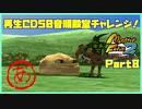 【MF2初見実況】モンスターファーム2再生CD50音順殿堂チャレンジ! 【あ】PART8