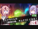 【MTGA】ヒメちゃんは《創造の座、オムナス》になる!~後編~【ブロール】