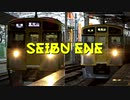 SEIBU ENE【西武西武園線×BUSY ZONE】