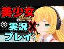 【Recotte Studio】美少女の実況プレイ#9『岩転がし編』【VOICEROID実況プレイ】
