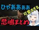 【GawrGura】サメちゃんの悲鳴が可愛すぎたのでまとめました!!【がうるぐら ホロライブEN】