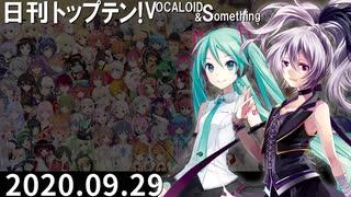 日刊トップテン!VOCALOID&something【日刊ぼかさん2020.09.29】