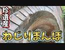 """【鉄道豆知識】""""ねじりまんぽ"""" 令和に残る明治の珍遺産 #31"""