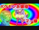 【ポンコツゆかマキ】ポケモンお嬢様結月ゆかりとアマージョのファビュラスな実況動画 Part9