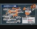 #285(中国がガタついている今、日本がやっておくべきこと・スパイのスゴイ話)