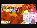 26.琴葉姉妹がゆっくりやる ペーパーマリオ オリガミキング 実況