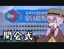 【Minecraft】第3回VOICEROID創掘祭iVa視点:1本目【ボイチェビ実況】