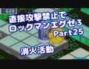 【VOICEROID実況】直接攻撃禁止でエグゼ3【Part25】【ロックマンエグゼ3】(みずと)