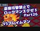 【VOICEROID実況】直接攻撃禁止でエグゼ3【Part26】【ロックマンエグゼ3】(みずと)