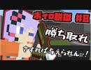 【Minecraft】ボイロ脱獄 #8【脱出マップ】