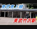 【東武東上線】東武竹沢駅をぶらり