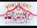 【Aries】MIRAI TICKET【踊ってみた】