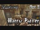 【Minecraft】ハリーポッターの世界と4人のポンコツ魔法使いPart11【配布ワールド】