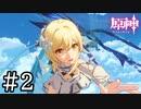 【実況】ドラゴンと戯れる美少女と騎士団本部で待ってる美女 #2【PC版 原神】