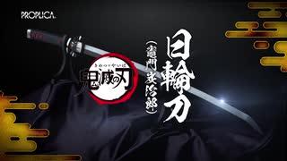 アニメ鬼滅の刃 『PROPLICA日輪刀(竈門炭治郎)』